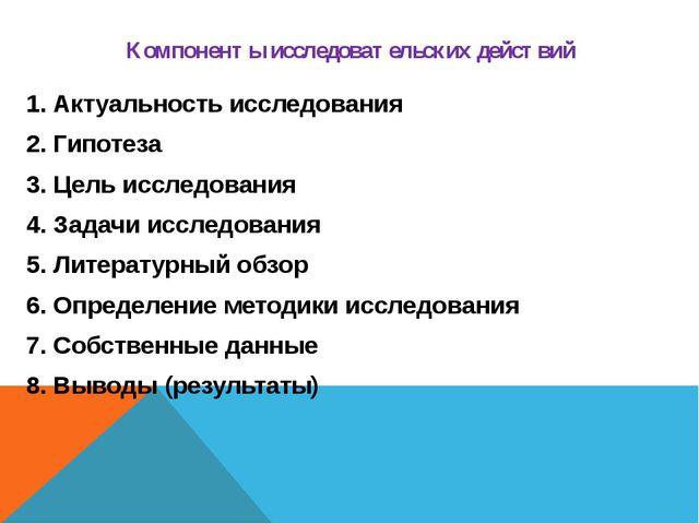 Компоненты исследовательских действий 1. Актуальность исследования 2. Гипотез...