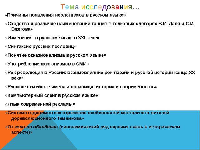 Тема исследования… «Причины появления неологизмов в русском языке» «Сходство...