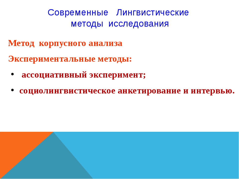 Современные Лингвистические методы исследования Метод корпусного анализа Эксп...