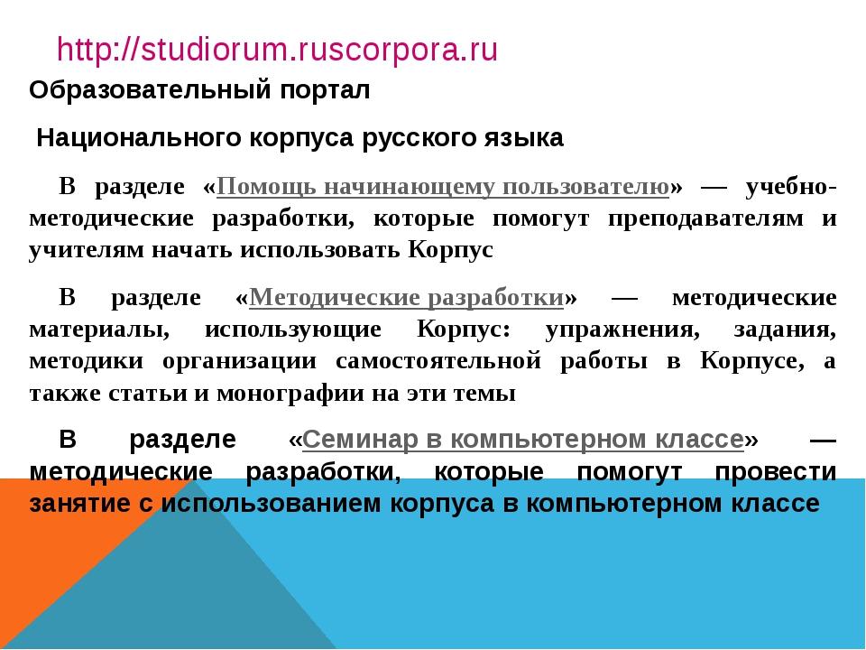 http://studiorum.ruscorpora.ru Образовательный портал Национального корпуса р...