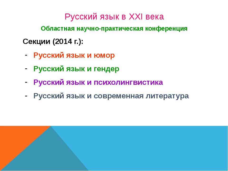 Русский язык в XXI века Областная научно-практическая конференция Секции (201...
