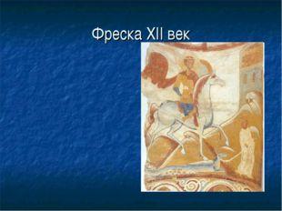 Фреска XII век