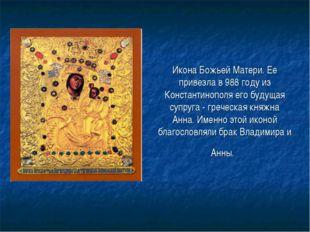 Икона Божьей Матери. Ее привезла в 988 году из Константинополя его будущая су