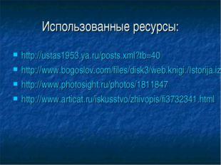 Использованные ресурсы: http://ustas1953.ya.ru/posts.xml?tb=40 http://www.bog