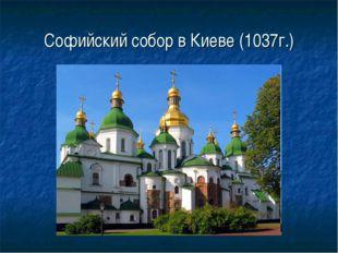 Софийский собор в Киеве (1037г.)