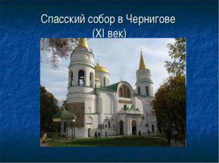 Спасский собор в Чернигове (XI век)