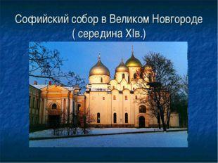 Софийский собор в Великом Новгороде ( середина XIв.)
