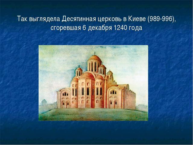 Так выглядела Десятинная церковь в Киеве (989-996), сгоревшая 6 декабря 1240...