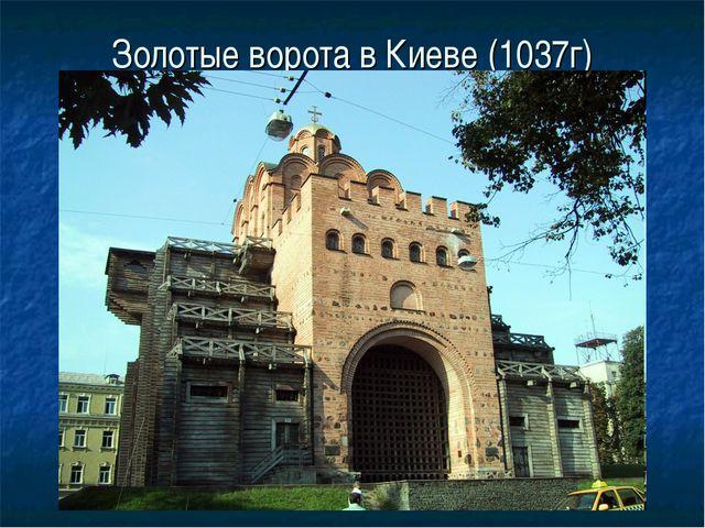 Золотые ворота в Киеве (1037г)