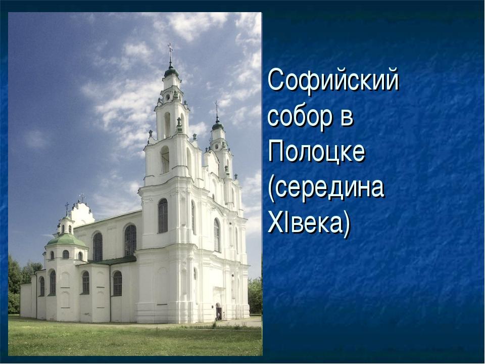Софийский собор в Полоцке (середина XIвека)