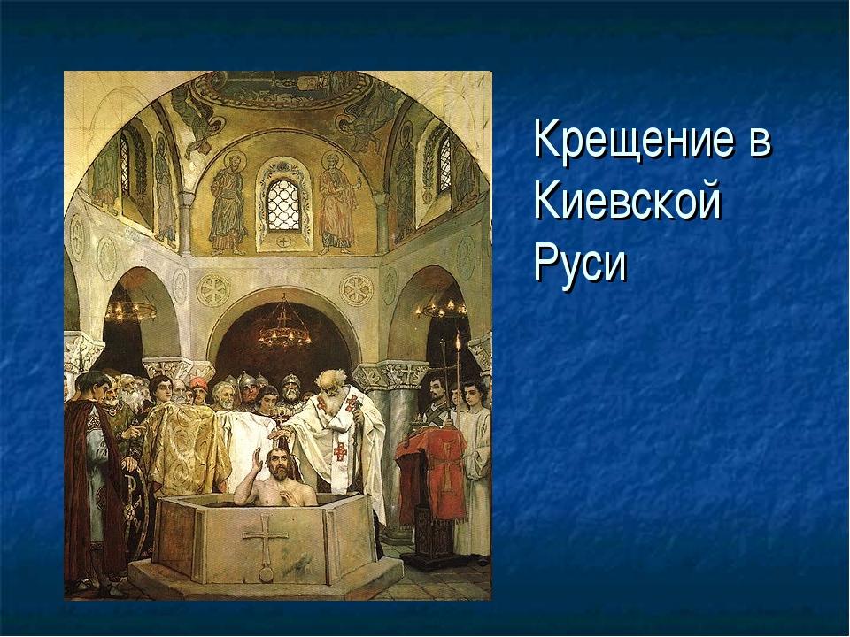 Крещение в Киевской Руси