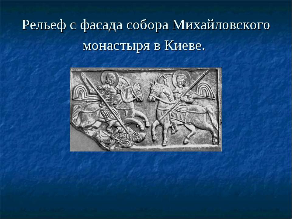 Рельеф с фасада собора Михайловского монастыря в Киеве.