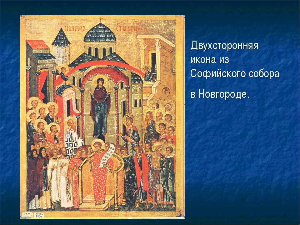 Двухсторонняя икона из Софийского собора в Новгороде.