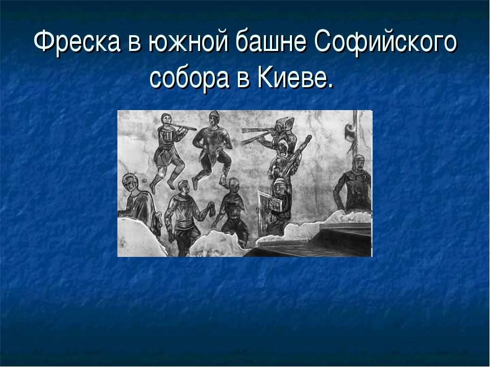 Фреска в южной башне Софийского собора в Киеве.