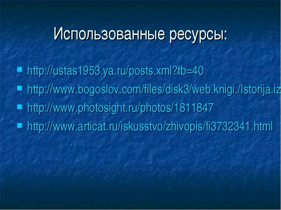 Использованные ресурсы: http://ustas1953.ya.ru/posts.xml?tb=40 http://www.bog...