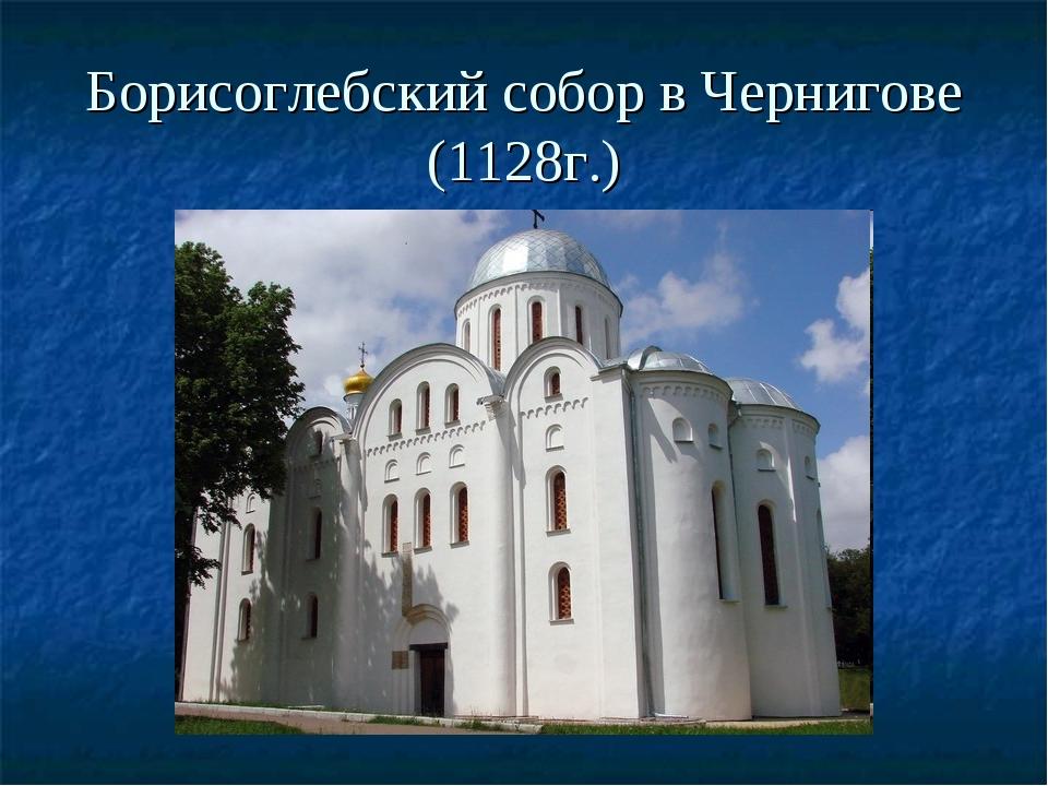 Борисоглебский собор в Чернигове (1128г.)