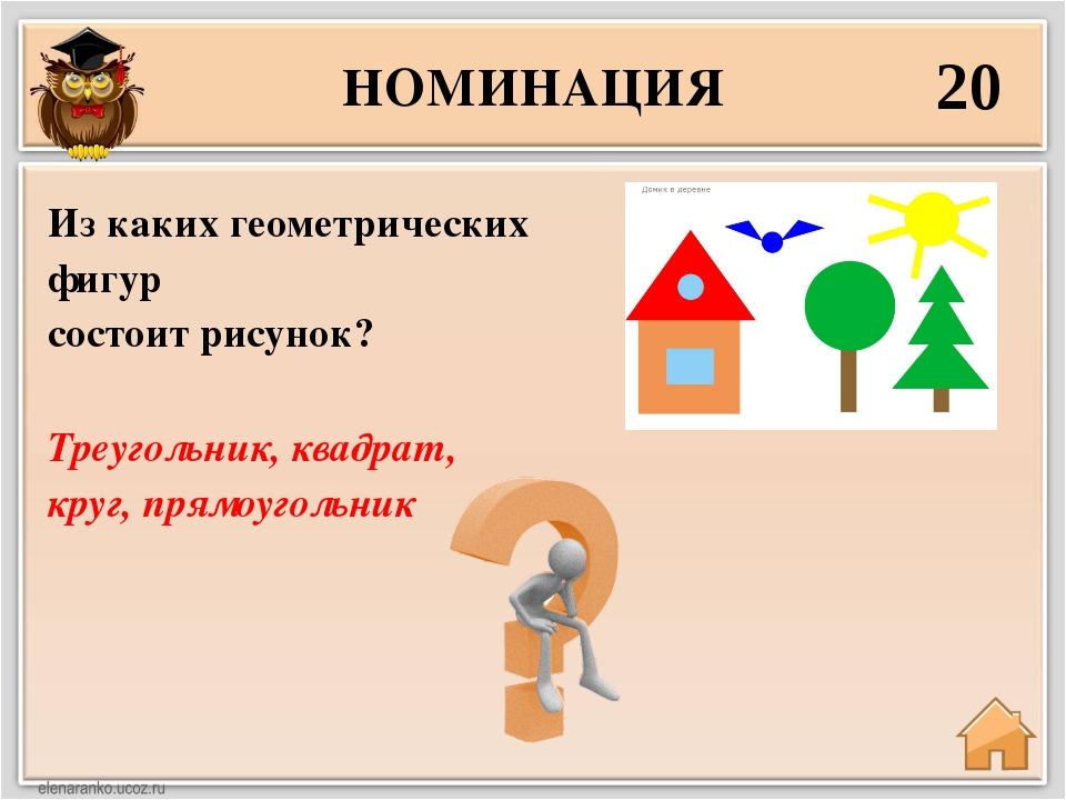 НОМИНАЦИЯ 20 Треугольник, квадрат, круг, прямоугольник Из каких геометрически...