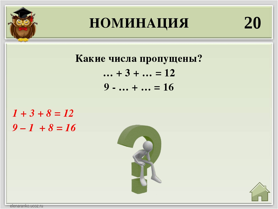 НОМИНАЦИЯ 20 1 + 3 + 8 = 12 9 – 1 + 8 = 16 Какие числа пропущены? … + 3 + … =...