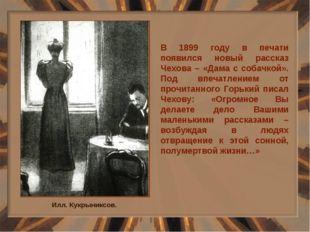 Илл. Кукрыниксов. В 1899 году в печати появился новый рассказ Чехова – «Дама