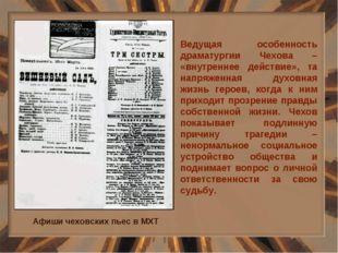 Ведущая особенность драматургии Чехова – «внутреннее действие», та напряженна
