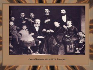 Семья Чеховых. Фото 1874. Таганрог