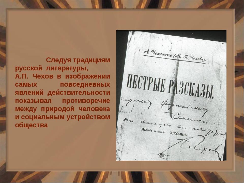 Следуя традициям русской литературы, А.П. Чехов в изображении самых повседне...
