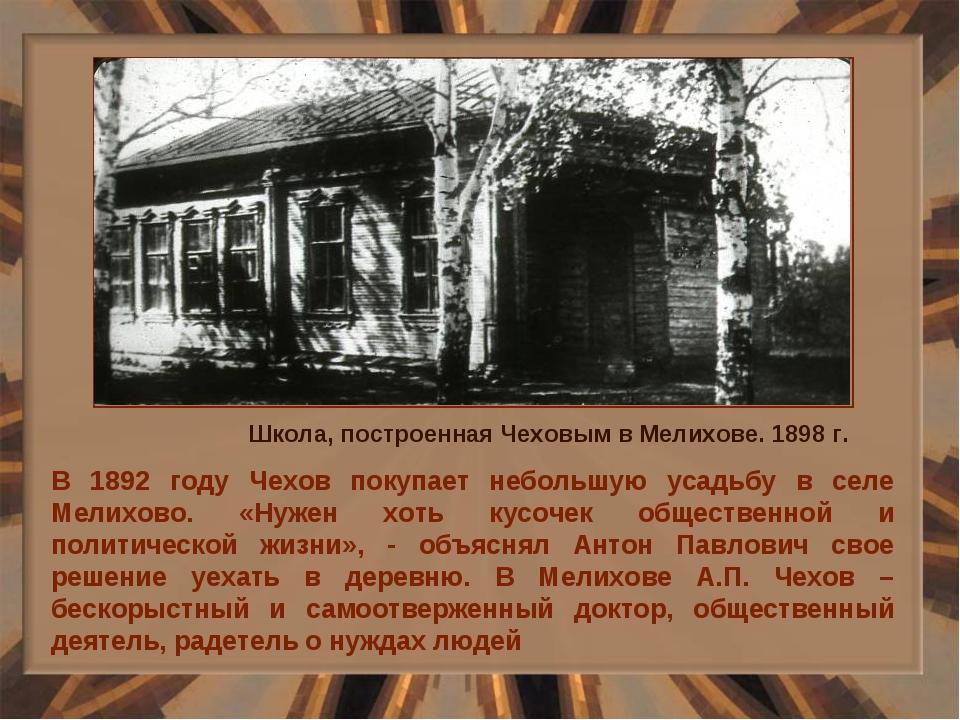 В 1892 году Чехов покупает небольшую усадьбу в селе Мелихово. «Нужен хоть кус...