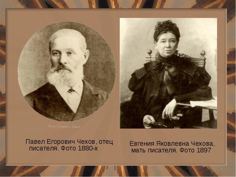 Павел Егорович Чехов, отец писателя. Фото 1880-х Евгения Яковлевна Чехова, м...
