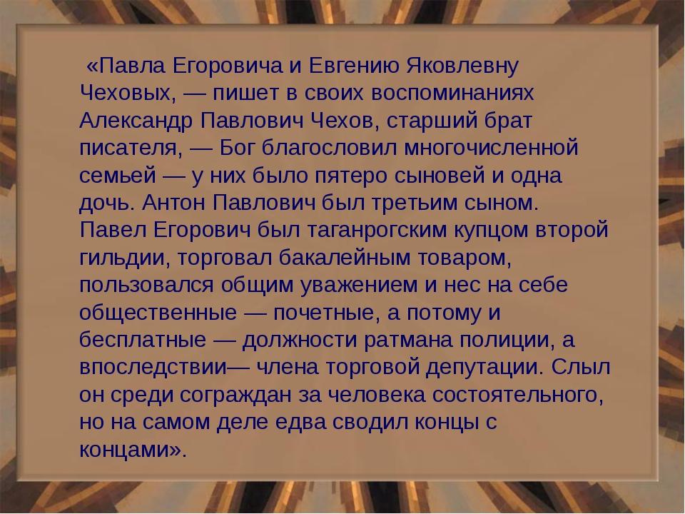 «Павла Егоровича и Евгению Яковлевну Чеховых, — пишет в своих воспоминаниях...