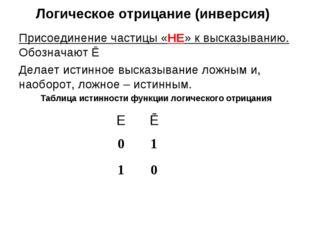Логическое отрицание (инверсия) Присоединение частицы «НЕ» к высказыванию. Об