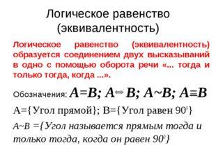 Логическое равенство (эквивалентность) Логическое равенство (эквивалентность)