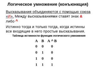Логическое умножение (конъюнкция) Высказывания объединяются с помощью союза «