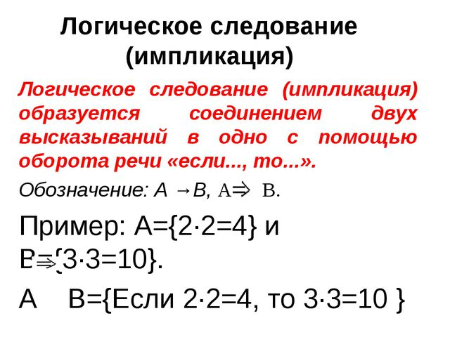 Логическое следование (импликация) Логическое следование (импликация) образуе...