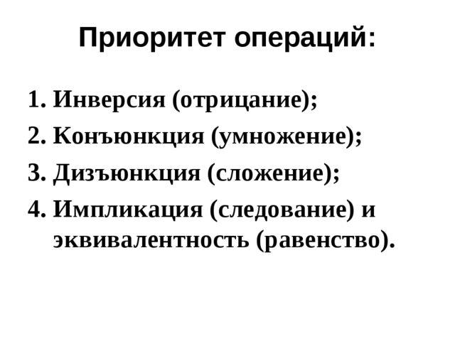 Приоритет операций: Инверсия (отрицание); Конъюнкция (умножение); Дизъюнкция...