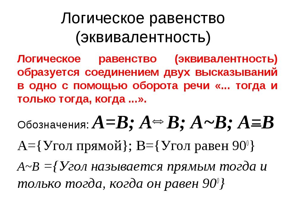 Логическое равенство (эквивалентность) Логическое равенство (эквивалентность)...