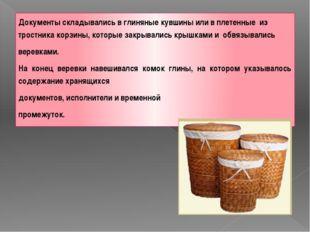 Документы складывались в глиняные кувшины или в плетенные из тростника корзин