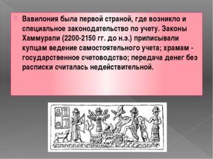 Вавилония была первой страной, где возникло и специальное законодательство по