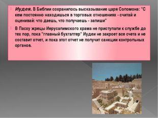 """Иудея. В Библии сохранилось высказывание царя Соломона: """"С кем постоянно нахо"""