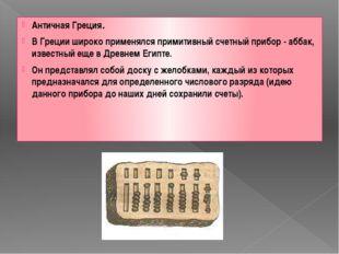 Античная Греция. В Греции широко применялся примитивный счетный прибор - абба