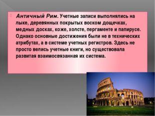 Античный Рим. Учетные записи выполнялись на лыке, деревянных покрытых воском