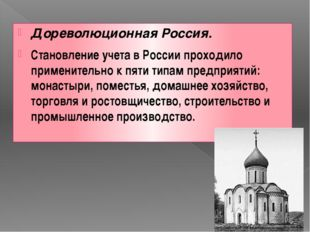 Дореволюционная Россия. Становление учета в России проходило применительно к