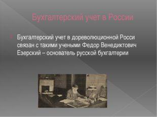 Бухгалтерский учет в России Бухгалтерский учет в дореволюционной Росси связан