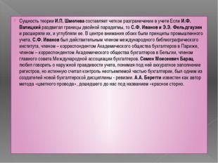Сущность теории И.П. Шмелева составляет четкое разграничение в учете Если И.Ф