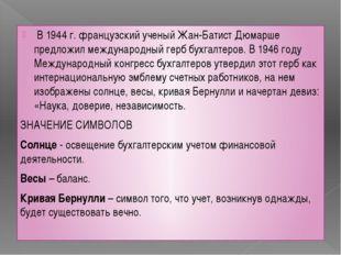 В 1944 г. французский ученый Жан-Батист Дюмарше предложил международный герб