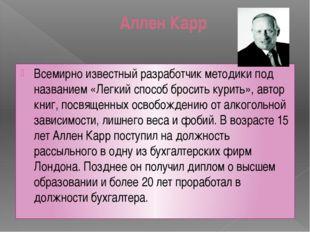 Аллен Карр Всемирно известный разработчик методики под названием «Легкий спос