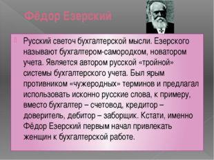 Фёдор Езерский Русский светоч бухгалтерской мысли. Езерского называют бухгалт