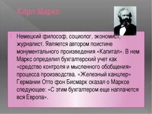 Карл Маркс Немецкий философ, социолог, экономист, журналист. Является автором