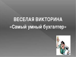 ВЕСЕЛАЯ ВИКТОРИНА «Самый умный бухгалтер»