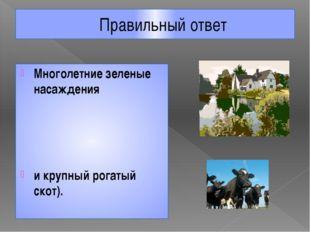 Правильный ответ Многолетние зеленые насаждения и крупный рогатый скот).