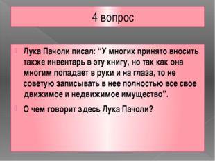 """4 вопрос Лука Пачоли писал: """"У многих принято вносить также инвентарь в эту к"""